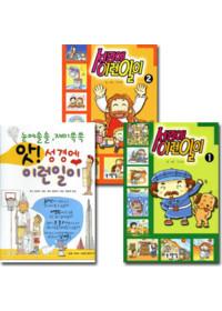 어린이를 위한 재미있는 성경 속 이야기 관련 도서 세트(전3권)