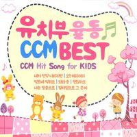 유치부 율동 CCM BEST (3CD)