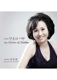 소프라노 강진희 - 나의 찬송과 시편 (CD)