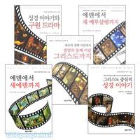 구속사적 성경의 맥잡기 시리즈(전5권)