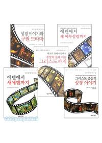 구속사적 성경의 맥잡기 시리즈(전4권)