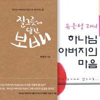 박용주 선교사 저서 + 음반 세트(전2종)
