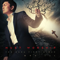 유가나 1집 - MUST WORSHIP (CD)