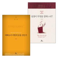 길성남 교수 저서 세트(전2권)