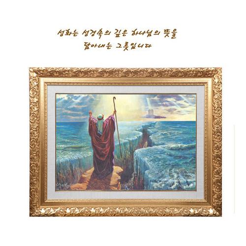 성화액자-2절 / 모세(홍해의기적)