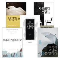 R.C.스프롤 2015년 출간(개정) 도서 세트(전5권)
