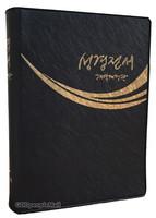개역개정 성경전서 단본(무색인/펄비닐/무지퍼/NKR22MN)