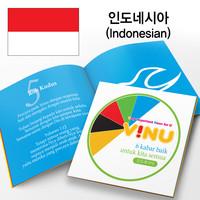 전도지_VINU전도지(인도네시아어)