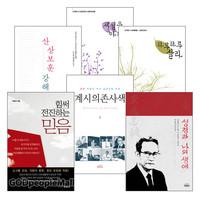 박윤선 목사 2015~2016년 출간(개정) 저서 세트(전6권)