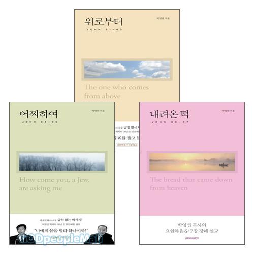 박영선 목사 요한복음 강해 세트(전3권)