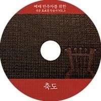 예배반주자를 위한 쉬운 오르간 찬송가 (축도) Vol. 3 CD