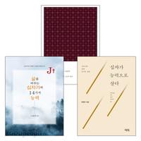 십자가 관련 2017년 출간(개정)도서 세트(전3권)