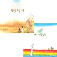 손영진 9집10집 세트 (2CD)