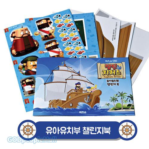 히즈쇼 여름성경학교 - 캡틴지저스 유아유치부 챌린지북