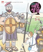 [고학년용]어린이 매일성경 (2021년 5-6월호)