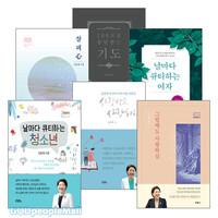 김양재 목사 2017~2018년 출간(개정) 도서 세트 (전6권)