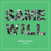 SAMEWILL WORSHIP 1집 (CD)