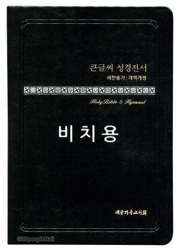 NEW 큰글씨 성경전서 새찬송가 중 합본 - 비치용(이태리신소재/무지퍼/검정/NKR73THU)