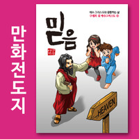만화전도지 구원의길 시리즈 (믿음)
