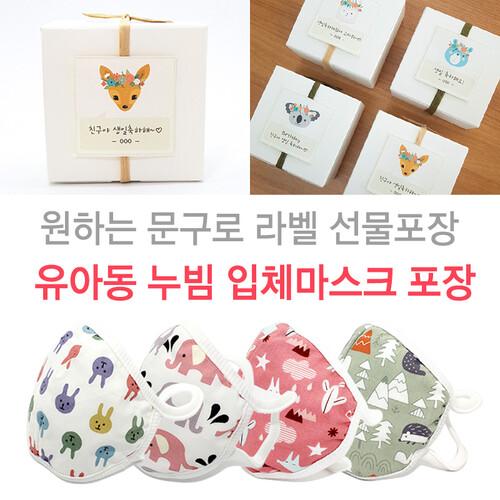 메시지선물 유아동 누빔 입체마스크 라벨선물포장