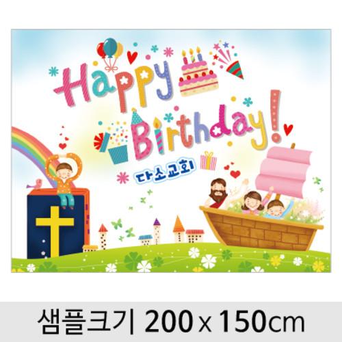 교회생일현수막-010  ( 200 x 150 )