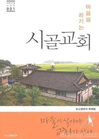 마을을 섬기는 시골교회