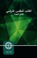 Arabic Study Bible (HB, NAV)