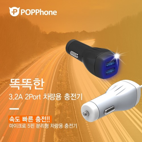 3.2A/5핀 2포트 차량용 충전기
