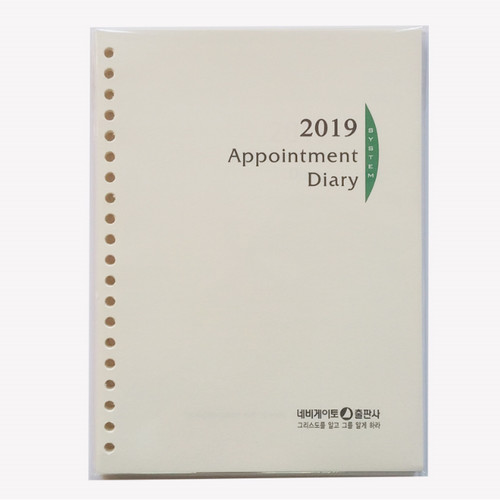 2019 리필(대) - 네비게이토 Appointment Diary
