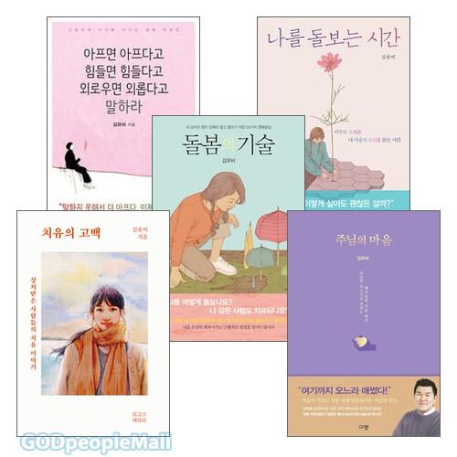 김유비 저서 세트 (전3권)