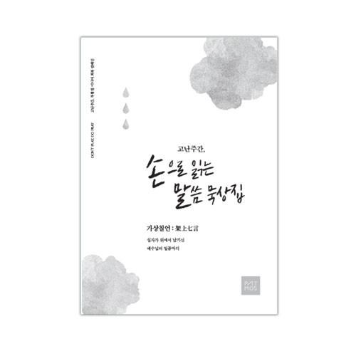 [청소년/청장년용] 고난주간 손으로 읽는 말씀 묵상집 <가상칠언>