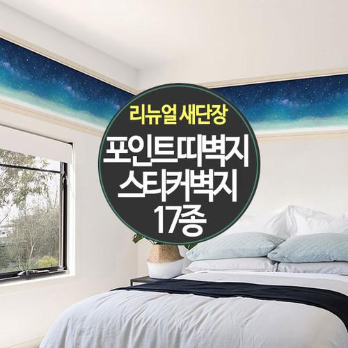 리뉴얼 새단장 리폼 포인트 띠벽지 스티커벽지 17종