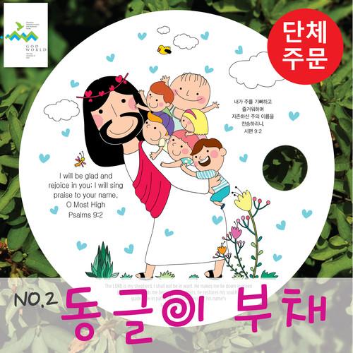 <단체 인쇄용> 동글이 부채 2 (300개 인쇄)