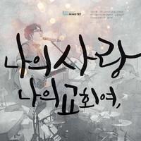 E-Cove Ministry (이커브미니스트리) 2집 - 나의 사랑, 나의 교회여 (CD)