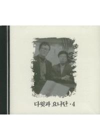 다윗과 요나단 4 (CD)