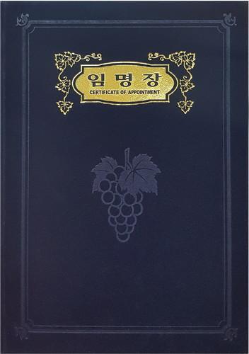 진흥 우단 임명장(금박/A5) 6299-2