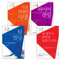 건강한 공동체 세우기 시리즈 세트(전4권)