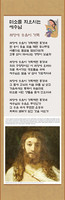 김영진의 예수의 생애 족자 시리즈 40종 (택1)