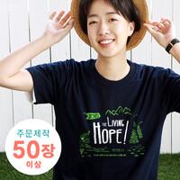 [주문제작 더워드티셔츠] Living Hope 숲속 (아동,성인용 50장이상)