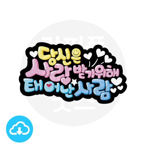 POP 예쁜손글씨 1 당신은 사랑받기 위해 태어난 사람 by 해피레인보우 / 이메일발송(파일)