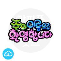 POP 예쁜손글씨 6 주의 이름으로 환영 by 해피레인보우 / 이메일발송(파일)