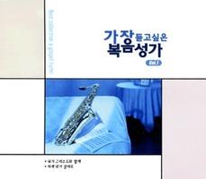 가장 듣고싶은 복음성가 vol.1(CD)