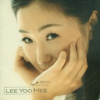 이유미 1st 선한 목자(CD)
