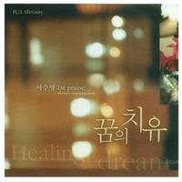 꿈의 치유 서수영 1st Praise(CD)