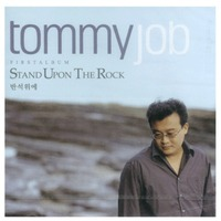 tommy Job : Stand Upon The Rock 반석위에(CD)