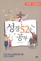 성경 52주 공부
