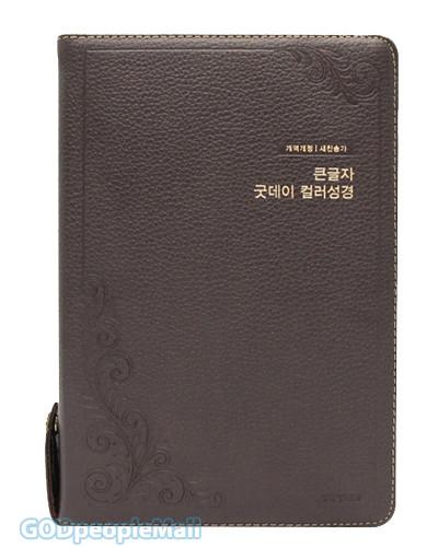 큰글자 굿데이 컬러성경 대 합본 (색인/천연우피가죽/지퍼/다크초콜릿)