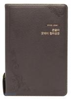 큰글자 굿데이 컬러성경 대 합본 (색인/천연가죽/지퍼/다크브라운)