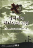 십자가는 하나님의 입증
