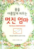 꽃을 아름답게 피우는 멋진 엄마 : 하나님이 원하시는 엄마의 모습